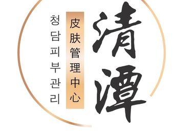 Dr清潭皮肤管理中心