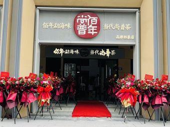 佰年尚普品牌形象店(马銮湾店)