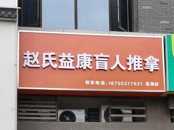 赵氏益康盲人推拿(芜湖店)