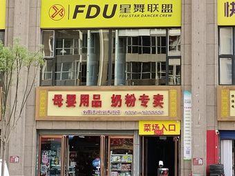 FDU星舞联盟