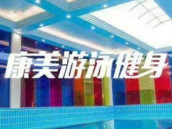 康美游泳健身