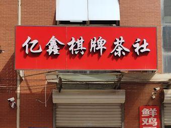 亿鑫棋牌茶社