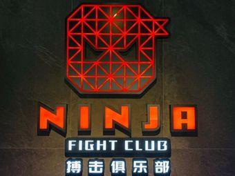 NINJA搏击俱乐部