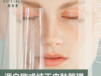 欧菲曼国际科颜抗衰皮肤管理中心