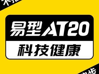 易型AT20科技健康(东二环泰禾店)