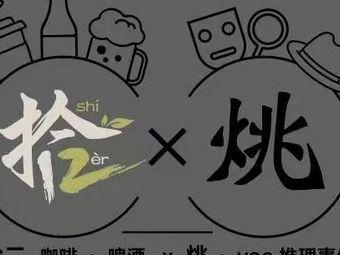 烑·Yao沉浸演绎推理事件簿