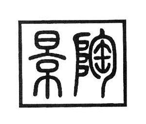 景陶DIY工坊