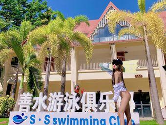 善水游泳俱乐部