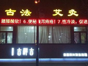 古法艾灸鑫鑫养生会馆