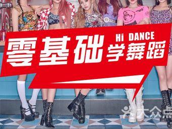 Hi Dance嗨舞工作室