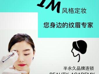 IM纹眉·半永久品牌全国连锁(西安店)
