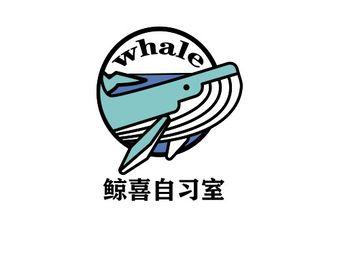 鲸喜自习室