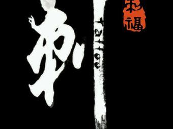 北京刺艺堂纹身·培训