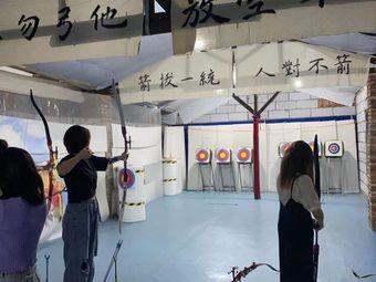 天羽扬旗射箭运动俱乐部/挽月3店(天羽扬旗射箭运动俱乐部)
