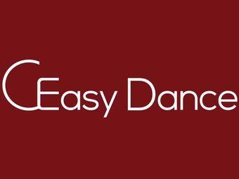 Easy Dance简•舞工作室