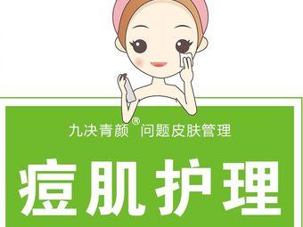 九决青颜专业祛痘(茂业中心店)