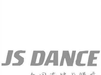 国际JS舞蹈(龙腾店)