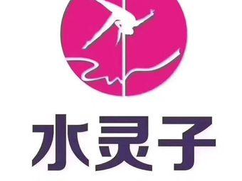 水灵子舞蹈国际连锁(张家港旗舰店)