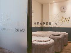 B.M beauty studio皮肤管理的图片