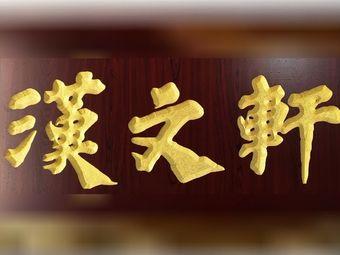 汉文轩汉服体验馆