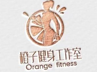 橙子健身工作室(城市美林店)