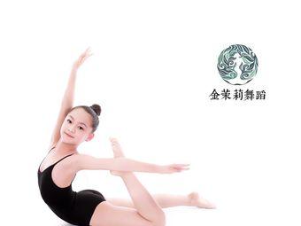 金茉莉舞蹈培训(西平校区)
