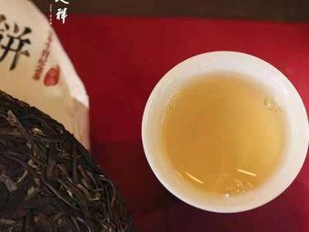 唐人祥茶叶
