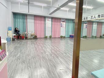 金奕·艺人舞蹈·模特·培训(谷山大厦店)