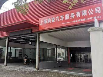 上海驹家汽车服务有限公司