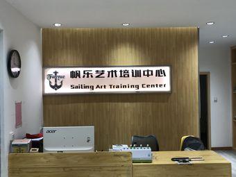 帆乐艺术培训中心(南宁鲁班校区)