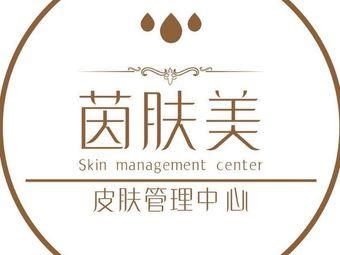 茵肤美韩式皮肤管理中心