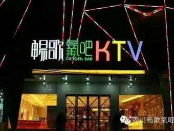 畅歌氧吧KTV(淅川新建路店)