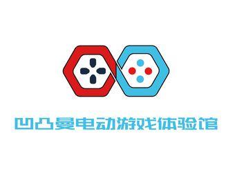 凹凸曼电动游戏体验馆Switch·Ps4·Ps5(公园茂店)
