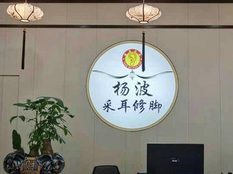 杨波采耳修脚(芜湖总店)