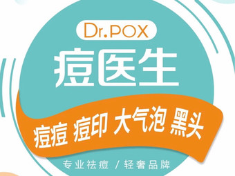 Dr.POX痘医生科学祛痘连锁(宁乡旗舰店)