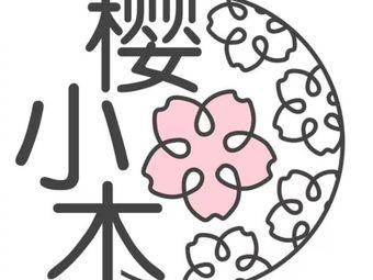 樱小木(万象城店)
