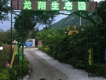 龙翔生态园