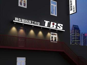 赛车模拟器工作室TBS