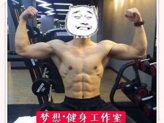 梦想健身工作室