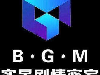 B·G·M沉浸式实景主题密室(和信店)