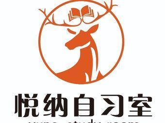 悦纳自习室(人民广场店)