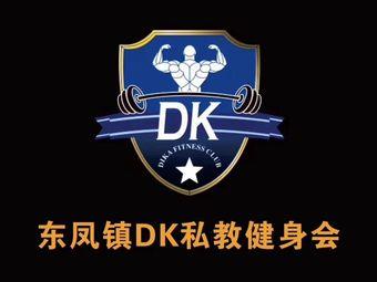 DK私教健身会