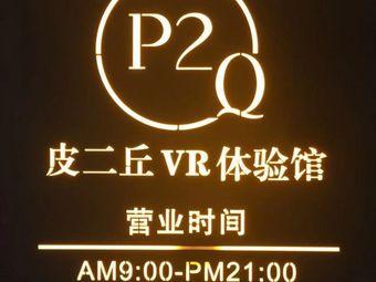 天津皮二丘VR體驗館·虛擬現實·休閑娛樂·解謎·聯機·射擊·密室逃脫·恐怖鬼屋·VR影院(南開店)