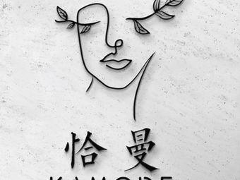 恰曼美甲美睫皮肤管理中心(星河丹堤店)
