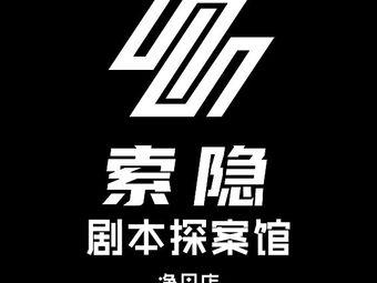 SOUL IN索隐剧本探案馆(净月店)