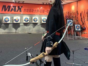 MAX射箭运动俱乐部(泰盛广场店)