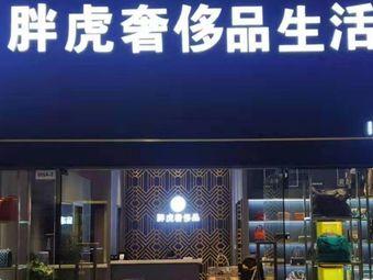 胖虎奢侈品生活馆(香格里拉店)