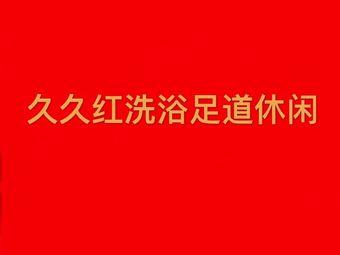 久久红洗浴足道休闲(五星家园店)