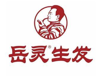岳灵养发防脱发黑发(昆山金浦店)