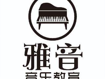 雅音音乐教育
